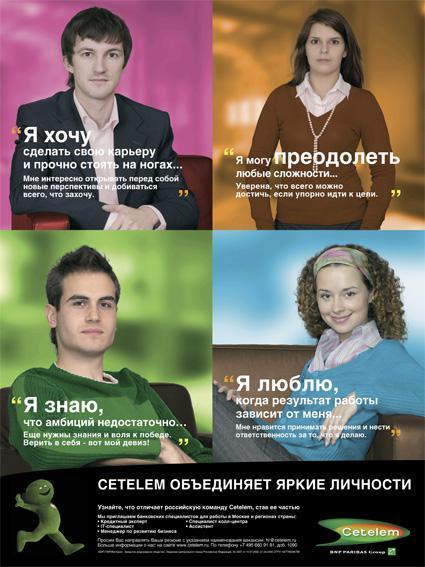 Cetelem's recruitement campaign in 2008